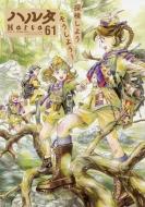 ハルタ 2019-FEBRUARY volume 61 ハルタコミックス