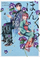 ぼんくら陰陽師の鬼嫁 2 Mfコミックス ジーンlineシリーズ