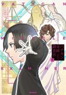 バチカン奇跡調査官 5 Mfコミックス ジーンシリーズ