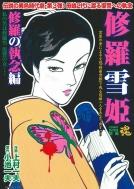 Comic魂 別冊 修羅雪姫 修羅の執念編 主婦の友ヒットシリーズ