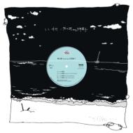 いい時間 (12インチシングルレコード)
