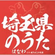 Saitamaken No Uta