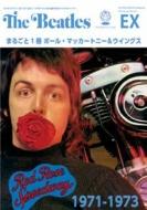 月刊The Beatles臨時増刊号 まるごと1冊 ポール・マッカートニー & ウイングス 1971-1973