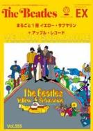 月刊The Beatles臨時増刊号 まるごと1冊 イエロー・サブマリン+アップル・レコード