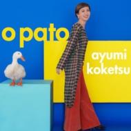 オ・パト O Pato (マスター盤プレッシング/180グラム重量盤レコード/Craftman)