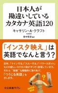 日本人が勘違いしているカタカナ英語120 中公新書ラクレ