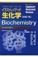 イラストレイテッド生化学 リッピンコットシリーズ