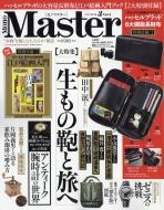 Mono Master (モノマスター)2019年 3月号