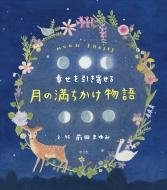 月の満ちかけ物語 幸せを引き寄せる