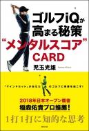 """ゴルフiQが高まる秘策""""メンタルスコア""""CARD"""