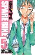 弱虫ペダル Spare Bike 5 少年チャンピオン・コミックス