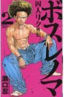 ボスレノマ -「囚人リク」外伝-2 少年チャンピオン・コミックス