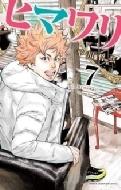 ヒマワリ 7 少年チャンピオン・コミックス