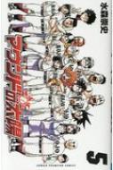 マウンドの太陽 5 少年チャンピオン・コミックス