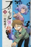 フェンリル姉さんと僕 3 少年チャンピオン・コミックス
