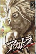 アカトラ 3 少年チャンピオン・コミックス