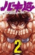 バキ道 2 少年チャンピオン・コミックス