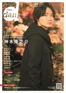 TVガイドdan vol.22 東京ニュースMOOK