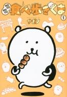 Mogumogu食べ歩きくま 1 ワイドkc