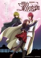 テレビアニメ「明治東亰恋伽」 Blu-ray BOX 下巻