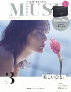 otona MUSE (オトナミューズ)2019年 3月号