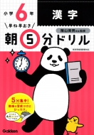 小6漢字 早ね早おき朝5分ドリル