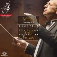 交響曲第7番『夜の歌』 イヴァン・フィッシャー&ブダペスト祝祭管弦楽団