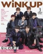 WiNK UP (ウィンク アップ)2019年 3月号【表紙:なにわ男子】