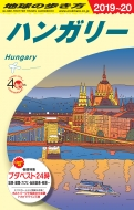 ハンガリー 2019〜2020年版 地球の歩き方