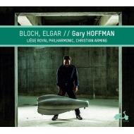 エルガー:チェロ協奏曲、ブロッホ:シェロモ ゲイリー・ホフマン、クリスティアン・アルミンク&リエージュ・フィル