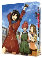 Kouya No Kotobuki Hikou Tai Blu-Ray Box Gekan