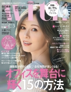 with (ウィズ)2019年 3月号【表紙:白石麻衣】