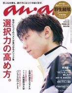 an・an (アン・アン)2019年 1月 30日号