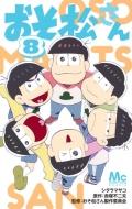 おそ松さん 8 マーガレットコミックス
