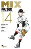 MIX 14 ゲッサン少年サンデーコミックス
