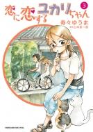 恋に恋するユカリちゃん 3 ゲッサン少年サンデーコミックス