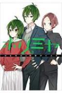 ホリミヤ 13 Gファンタジーコミックス