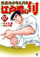 江戸前の旬 97 ニチブン・コミックス