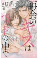 再会のキスはベッドの中で ぶんか社コミックス Sgirl Selection