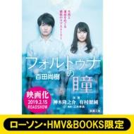 フォルトゥナの瞳 新潮文庫 【ローソン・HMV & BOOKS限定ボイスメッセージ付】