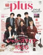 TVガイドPLUS (プラス)VOL.33 TVガイドMOOK