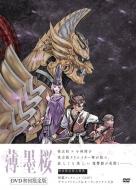 薄墨桜 −GARO− DVD 初回限定版