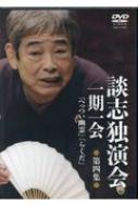 DVD 談志独演会一期一会 第四集