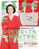 スヌーピー厚手キャンバストートバッグ付録つき ESSE (エッセ)2019年 3月号別冊