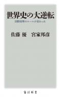 世界史の大逆転 国際情勢のルールが変わった 角川新書