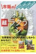 市販の冷凍野菜 超ラクうまレシピ