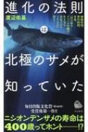 進化の法則は北極のサメが知っていた 河出新書