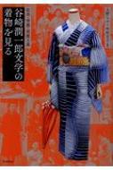 谷崎潤一郎文学の着物を見る 耽美・華麗・悪魔主義 らんぷの本
