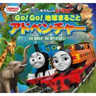 映画きかんしゃトーマス Go!Go地球まるごとアドベンチャー きかんしゃトーマスの本