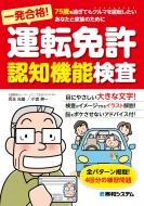 一発合格!運転免許認知機能検査